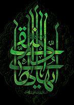 الإمام علي الهادي (عليه السلام)