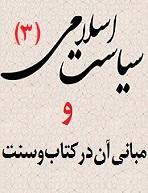 «سیاست اسلامی» و مبانی آن در کتاب و سنت (3)