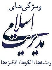 ویژگیهای «مدیریت اسلامی»؛ ریشهها - الگوها - انگیزهها