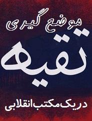 موضعگیری «تقیّه» در یک مکتب انقلابی