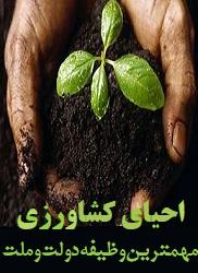 «احیای کشاورزی» مهمترین وظیفه دولت و ملت مسلمان ماست