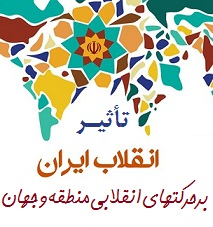 تأثیر «انقلاب ایران» روی حرکتهای انقلابی در منطقه و جهان