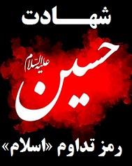 شهادت حسین(ع) رمز تداوم اسلام