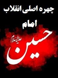 چهره اصلی انقلاب امام حسین(ع)