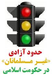 حدود آزادی «غیرمسلمانان» در حکومت اسلامی
