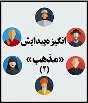 انگیزه پیدایش «مذهب»(2)