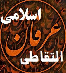 عرفان اسلامی و عرفان التقاطی