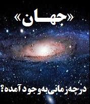 «جهان» در چه زمانی بهوجود آمده؟