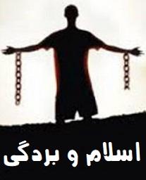 اسلام و بردگى