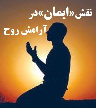 نقش «ایمان» در آرامش روح
