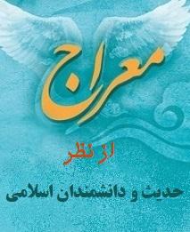معراج پيامبر(ص) از نظر حديث و عقيده دانشمندان اسلام