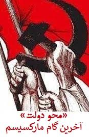 «محو دولت» آخرین گام مارکسیسم