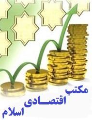 مکتب اقتصادی اسلام و پرسشهای فراوانی که امروز در پیرامون آن میکنند