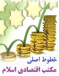 خطوط اصلی مکتب اقتصادی اسلام