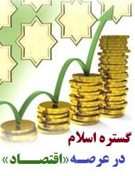 گستره اسلام در عرصه «اقتصاد»؟