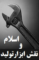 اسلام و نقش «ابزار تولید»
