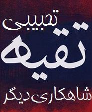 «تقیه تحبیبی» یک شاهکار دیگر