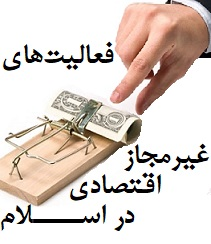ابعاد فعالیتهای غیرمجاز اقتصادی در اسلام