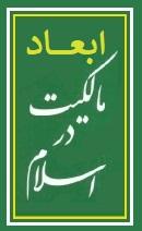 ابعاد «مالکیت» در اسلام
