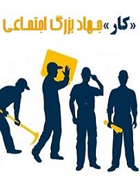 «کار» جهاد بزرگ اجتماعی