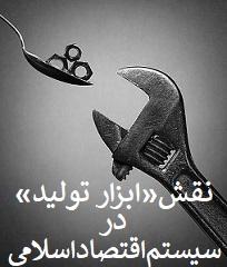 نقش «ابزار تولید» در سیستم اقتصاد اسلامی