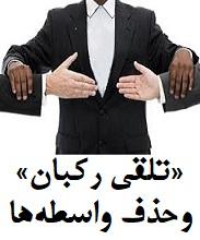 «تلقی رکبان» و حذف واسطهها