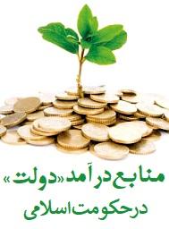 منابع درآمد دولت در حکومت اسلامی