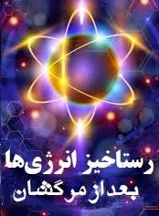 رستاخیز انرژیها بعد از مرگشان!