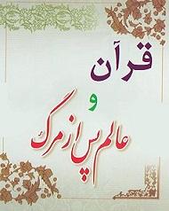قرآن و عالم پس از مرگ