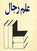 احمد الحسن و علم رجال