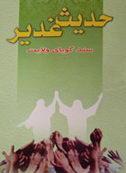 حديث غدير (مسائل سوال برانگيز در تاريخ اسلام)
