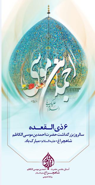 بزرگداشت حضرت احمدبن موسی شاه چراغ عليه السلام؛ 6 ذی القعده
