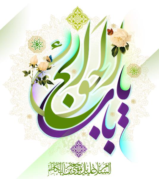 ولادت حضرت امام موسی کاظم(ع)