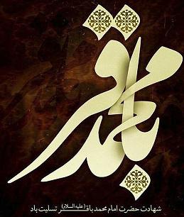 شهادت امام محمد باقر(ع)؛ نگاهی به حیات سیاسی و فکری امام باقر(ع)