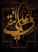 شهادت امام علی النقی الهادی علیه اسلام (3 رجب)