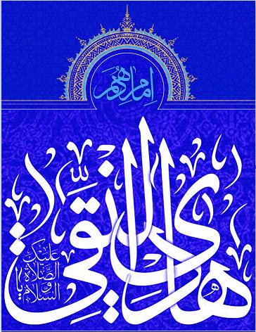 بازخوانی حیات علمی، فرهنگی و اجتماعی امام هادی(ع)