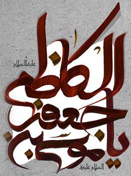 شهادت امام موسی کاظم علیه السلام (٢٥ رجب)