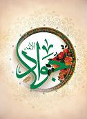 ولادت امام محمد تقی علیه السلام (10 رجب)