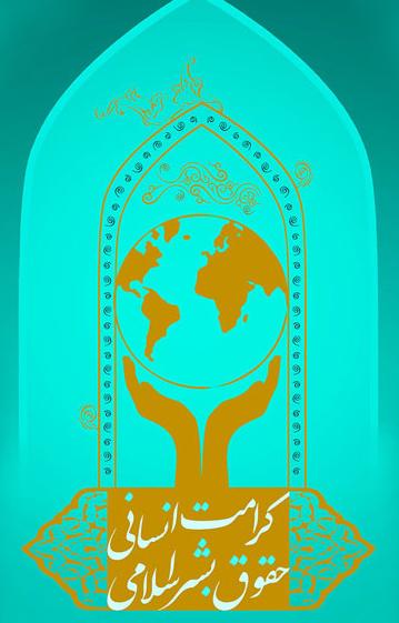 روز حقوق بشر اسلامی و کرامت انسانی؛ (14 مرداد)