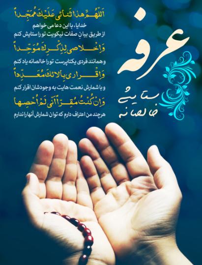 روز عرفه؛ روز نيايش (9 ذی الحجه)