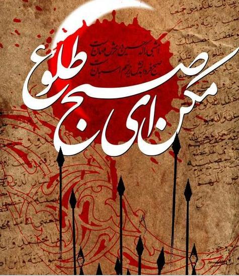 وقایع شب عاشورا به روایت آیت الله العظمی مکارم شیرازی