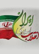 تأمّلی در نشانه شناسی پیروزی انقلاب اسلامی ایران از منظر معظم له