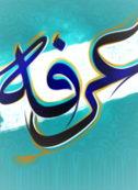 نشانه شناسی دعای عرفه از منظر حضرت آیت الله العظمی مکارم شیرازی(دام ظله)