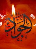 تأملی در آموزه های امام جواد(علیه السلام) از منظر حضرت آیت الله العظمی مکارم شیرازی (مدظلّه)