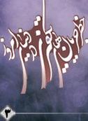 مسئولیت و رسالت علمای اسلامی در مقابله با جریان های تکفیری از منظر معظم له