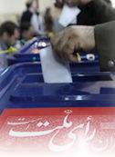 شاخصه ها و معیارهای راهبردی انتخابات از منظر معظم له