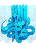 نشانه شناسی ولادت حضرت فاطمه زهرا سلام الله علیها از منظر معظم له