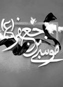 ره یافت هایی از سبک زندگی امام کاظم(علیه السلام) از منظر معظم له