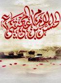 روش شناسی مبارزاتی امام حسن مجتبی علیه السلام از منظر معظم له