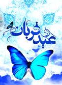 سیری در مفاهیم و آموزه های عید سعید قربان از منظر معظم له